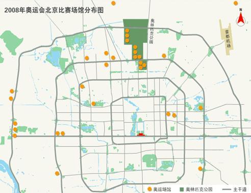 北京2008年城市整体规划